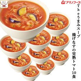 アマノフーズ フリーズドライ Theうまみ 揚げなす の 完熟 トマトスープ ポタージュ 10食 即席 インスタント 化学調味料 無添加 詰め合わせ 仕送り 備蓄 非常食 お歳暮 2021 お年賀 ギフト