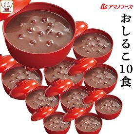 アマノフーズ フリーズドライ おしるこ 10食 ( 北海道産小豆使用 ・合成甘味料不使用 ) 備蓄 非常食 敬老の日 2021 お中元 ギフト