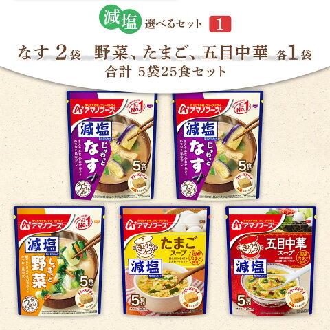 アマノフーズフリーズドライうちのおみそ汁3種類30食セット(なす・わかめ・野菜)《送料無料※北海道・沖縄は送料1,000円かかります》【あす楽】