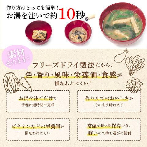 (リニューアル)アマノフーズフリーズドライうちのおみそ汁・きょうのスープ6種類60食セット(なす・わかめ・野菜・赤だしなめこ・たまご・中華)《送料無料※北海道・沖縄は送料1,000円かかります》【あす楽】