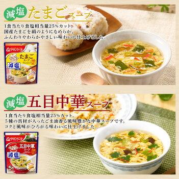 アマノフーズフリーズドライうちのおみそ汁・きょうのスープ12種類から選べる30食セット《※北海道・沖縄県は送料1,000円掛かります》お歳暮母の日お中元プレゼントなどギフトにも最適【あす楽】F18