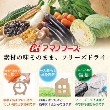 [1,000円ポッキリ送料無料メール便]アマノフーズいつものお味噌汁フリーズドライ9種類9食セッ