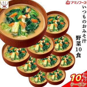 \クーポン配布中/ アマノフーズ 味噌汁 フリーズドライ いつもの おみそ汁 野菜 10食 備蓄 非常食 敬老の日 ギフト
