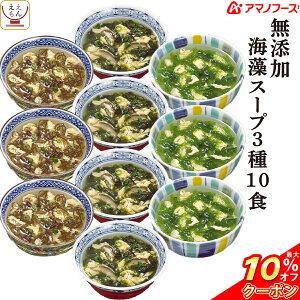 \ クーポン 配布中/ アマノフーズ フリーズドライ 無添加 海藻 スープ 3種 ( もずく ・ のり ・ あおさ ) 合計10食セット 備蓄 非常食 お歳暮 2021 お年賀 ギフト