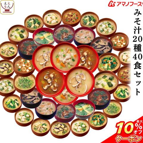 アマノフーズフリーズドライ味噌汁20種類各2食合計40食セット《送料無料※北海道・沖縄は対象外です》2
