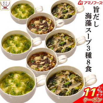 [1,000円ポッキリ送料無料メール便]アマノフーズフリーズドライ無添加お試しスープ3種類9食セット