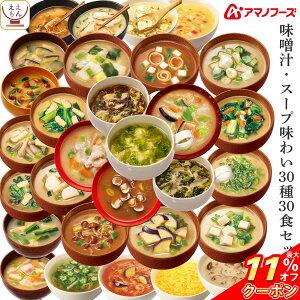 \ クーポン 配布中/ アマノフーズ フリーズドライ 味噌汁 スープ ええもん いっぱい 味わい 30種 セット 【 送料無料 沖縄以外】 詰め合わせ インスタント食品 即席 みそ汁 いつもの おみそ