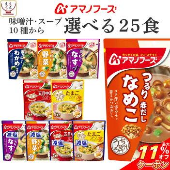 【送料無料】アマノフーズフリーズドライうちのおみそ汁8種類から選べる30食セット《※北海道・沖縄は送料1000円かかります》