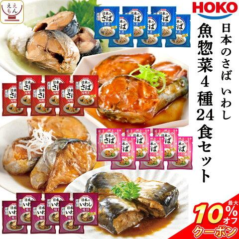 HOKOレトルト6種類各4食24食セット【さばみそ煮・さんま味付・鮭と大根の煮物・さば梅じそ風味・さんま梅じそ風味・さばキムチ味】《送料無料※北海道・沖縄は送料1,000円かかります》