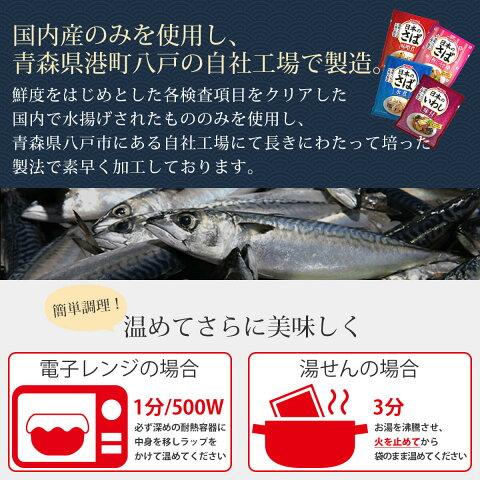 【選べるおまけ付き】HOKO国産原料使用レトルト8種類各3食24食セット【さばみそ煮・さんま味付・さば塩レモン風味・さんまゆずポン酢風味真いわし醤油煮など】《送料無料※北海道・沖縄は送料500円かかります》【あす楽】
