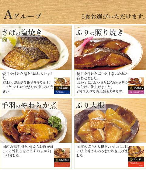 16種類から選べる13食