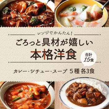 サンフーズ ごろっと具材がうれしい本格洋食5種×3食