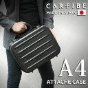 アタッシュケース 日本製 カーボンファイバー製 A4サイズ CARFIBE 軽量 軽い 丈夫 頑丈 ビジネス メンズ 男性 紳士 バ…