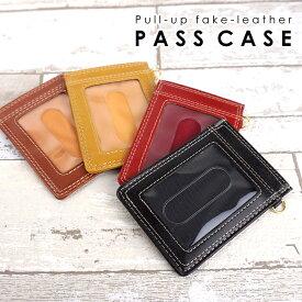 パスケース メンズ レディース 定期入れ 両面 カードケース icカード ナチュラル 通勤 通学 単パス ゆうパケット