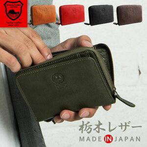 財布 メンズ 二つ折り 本革 日本製 栃木レザー 二つ...
