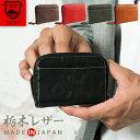 小銭入れ メンズ 本革 日本製 コインケース 栃木レザー ラウンドファスナー レディース 牛革 レザー ハンドメイド