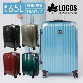 キャリーケース スーツケース トランク ハード 静音 軽量 軽い 大容量 58L Lサイズ 2泊 3泊 HINOMOTO ダブルキャスター 360度 動きやすい TSAロック 高品質 おしゃれ LOGOS【コンビニ受取対応商品】
