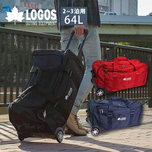 キャリーケース スーツケース トランク ボストンバッグ ショルダー 3WAY 静音 出張 旅行 大容量 64L 2泊 3泊 鍵付き LOGOS クリスマス【コンビニ受取対応商品】
