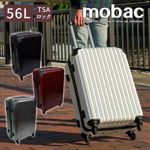 キャリーケース スーツケース トランク mobac ハード 一年保証 軽量 軽い 出張 旅行 大容量 56L 2泊 3泊 360度 動きやすい TSAロック クリスマス【コンビニ受取対応商品】