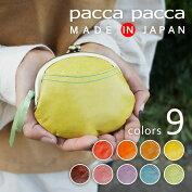 キュートなキャンディーカラーのレディースがま口小銭入れ【paccapacca】/馬革・女性・革財布・レザーウォレット
