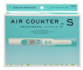 家庭用放射能測定器 エアカウンターSエステー AIR COUNTER_S