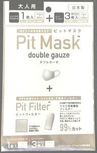 N95対応フィルター付 マスク ピットマスクダブルガーゼ 大人用 N95対応高機能フィルター3枚付 N95日本製【送料無料 クリックポスト 代引不可】
