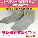 【送料無料】外反母趾対策靴下 グレー コーポレーションパールスター