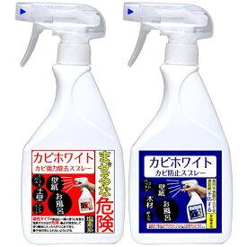 カビホワイト カビ強力除去スプレー450ml/カビホワイト カビ防止スプレー450ml