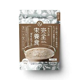 タマチャンショップ みらいの完全栄養食ダイエット カカオ味 378g (約21回分) 様々なシーンでの栄養サポート!!