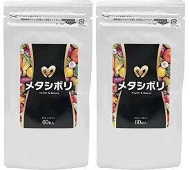 メタシボリ 60粒×2袋セット(約60日分) サプリメント メーカー正規品 ティージーエム