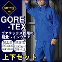 大割引【GORE-TEX】軽量レインウェア上下組【高耐水性】 【防水】【ゴアテックス】【レインコート】【雨具】【登山】…