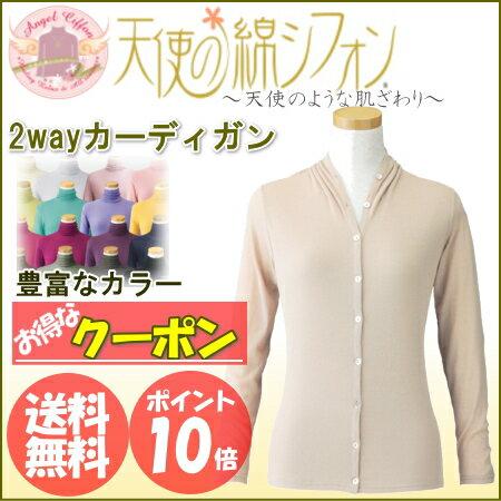 天使の綿シフォン2way カーディガン【送料無料】【ポイント10倍】