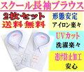 【2枚組】【長袖】スクールブラウス【女子】【スクールシャツ】【ジュニア】【小学生】【中学】【高校】【女子】【形態安定】【UVカット】【透け感防止】【高品質】10P11Apr15