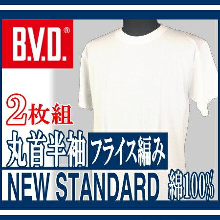 【2枚組】BVD 丸首 半袖 紳士インナーシャツ(男の肌着)【フライス】【BVD】【B.V.D】EY703TS-2P