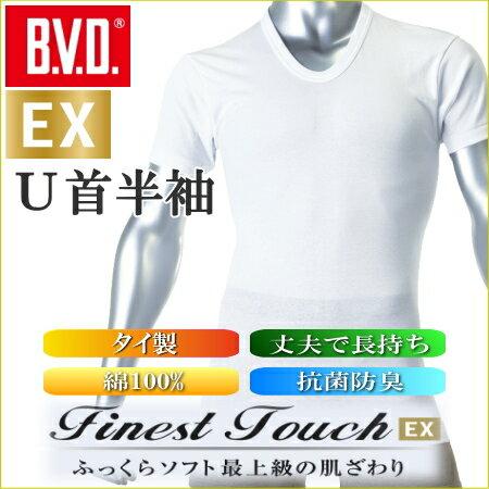 BVD U首 半袖 紳士インナーシャツ FinestTouch(GN314)B.V.D【日本製】【最高品質】【あす楽対応】【a-fd-t-0620】