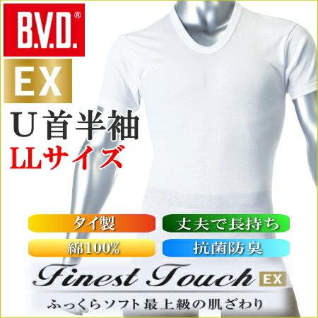 BVD U首 半袖 紳士インナーシャツ Finest Touch(GN314)【日本製】最高品質 B.V.D
