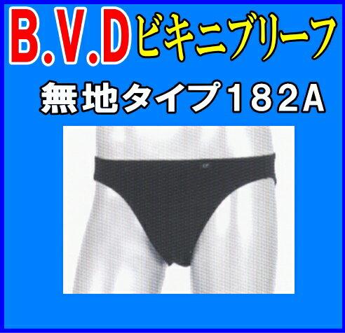 BVDビキニパンツ(男の肌着)【メール便送料無料】10P11Apr15