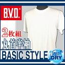 【2枚組】メール便送料無料【インナーシャツ】 BVD 丸首 紳士 インナーシャツ【メンズ 男性用 / Tシャツ 半袖 クルー…