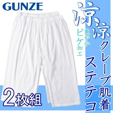 ステテコ 夏 白 肌着 クレープ肌着 前あき【涼涼クレープ肌着2枚組】GUNZE グンゼ