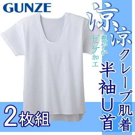 夏 肌着 U首 半袖シャツ【涼涼クレープ肌着2枚組】GUNZE グンゼ