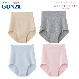 【ポイント10倍】GUNZE グンゼ KIREILABO キレイラボ 完全無縫製 ショーツ 71220018