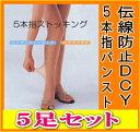 【ストッキング セット】 5本指 ストッキング / 5本指パンスト 5足セット