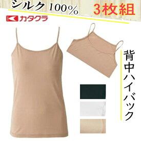 3枚セット シルクキャミソール ハイバック シルクキャミ カタクラ製 アイシルク isilk レディース 女性用 / インナー アンダーウェア アンダーシャツ 下着 肌着 / シルク100% ポイント10倍
