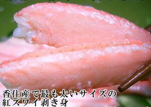【鮮度抜群】【香住港】【紅ずわいかに】【剥き身棒】【ボイル済】【手軽で簡単】日本海・兵庫県香住港よりお買い得!蟹の棒身500g(紅ズワイガニ)ずわい蟹