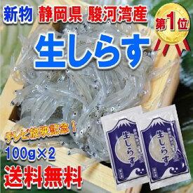 新物【送料無料】静岡県 駿河湾産 鮮度最高 特上 生しらす 100g×2袋 (冷凍)( シラス 生しらす )【北海道・沖縄へは別途送料500円かかります】