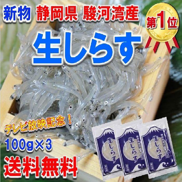 【送料無料】静岡県 駿河湾産 鮮度最高 特上 生しらす 100g×3袋 (冷凍)( シラス 生しらす )【北海道・沖縄へは別途送料500円かかります】