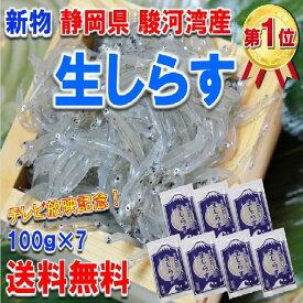 新物【送料無料】静岡県 駿河湾産 鮮度最高 特上 生しらす 100g×7袋 (冷凍)( シラス 生しらす )【北海道・沖縄へは別途送料500円かかります】