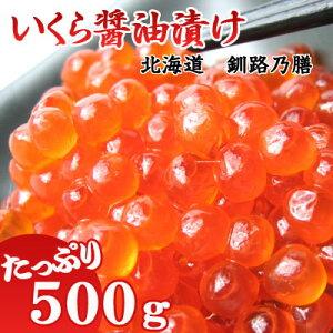 【送料無料】【これプレミアムグレード! 味と品質で選ぶなら】リピートNo,1 これが最高位の特特特(スリートク)グレード 北海道産 いくら 醤油漬 500g ( イクラ 鮭 魚卵 ) 【北海道・沖縄へは
