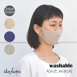 立体マスク,3Dマスク,ホールガーメント,ニットマスク