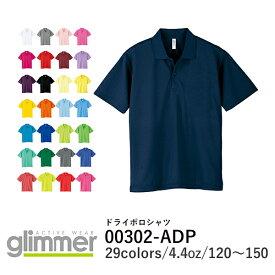 【あす楽(平日)】ポロシャツ 白ポロシャツ 黒ポロシャツ 半袖ポロシャツ メンズ半袖ポロシャツ レディース キッズサイズ